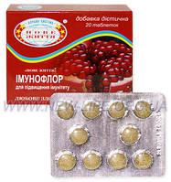 Иммунофлор 20 таблеток