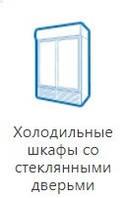 Шкафы со стеклянными дверьми