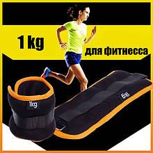 Утяжелители для ног и рук 1 кг манжеты для рук и ног по 1 кг грузы на ноги и руки (подойдут для бега)