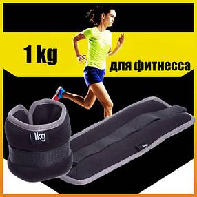 Утяжелители для ног и рук 1 кг манжеты для рук и ног по 1 кг грузы на ноги и руки (подойдут для бега), фото 2