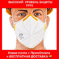 Защитная маска-респиратор FFP2 Росток 2Т класс ФФП2, защита от вируса ***(БОЛЕЕ 1000ШТ В НАЛИЧИИ - ЗВОНИТЕ!)