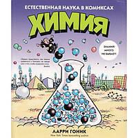 Химия. Естественная наука в комиксах - Ларри Гоник (9785389089051)