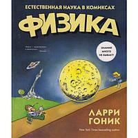 Физика. Естественная наука в комиксах - Ларри Гоник;Арт Хаффман (9785389089068)