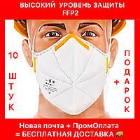 10 штук ! Защитная маска-респиратор FFP2 Росток 2Т класс ФФП2 для защиты от вируса