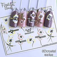 Декор для ногтей со стразами  Fashion Nails водные наклейки 3D слайдер-дизайн цветы (3Dcrystal/21)