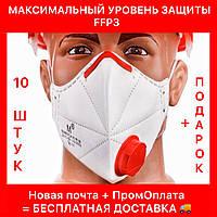 Защитная маска-респиратор 10 штук FFP3 С КРАСНЫМ КЛАПАНОМ выдоха Микрон ФФП3 от вируса ОРИГИНАЛ