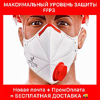 Защитная маска-респиратор FFP3 С КРАСНЫМ КЛАПАНОМ выдоха Микрон ФФП3 ***(БОЛЕЕ 1000ШТ В НАЛИЧИИ - ЗВОНИТЕ!)