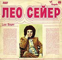 Пластинка виниловая  Поет Лео Сейер