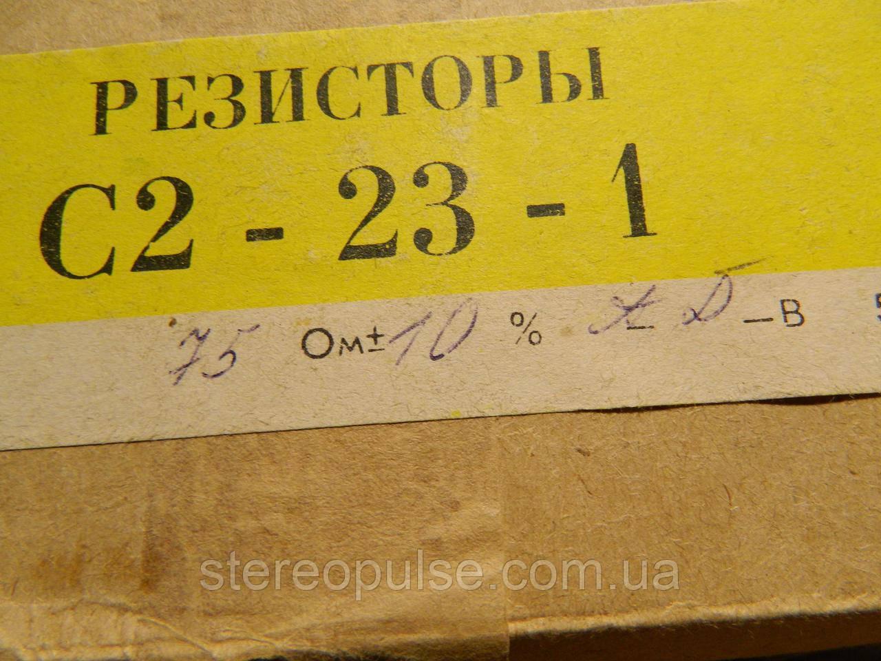 Резистор С2-23 -1 75 Ом 10%
