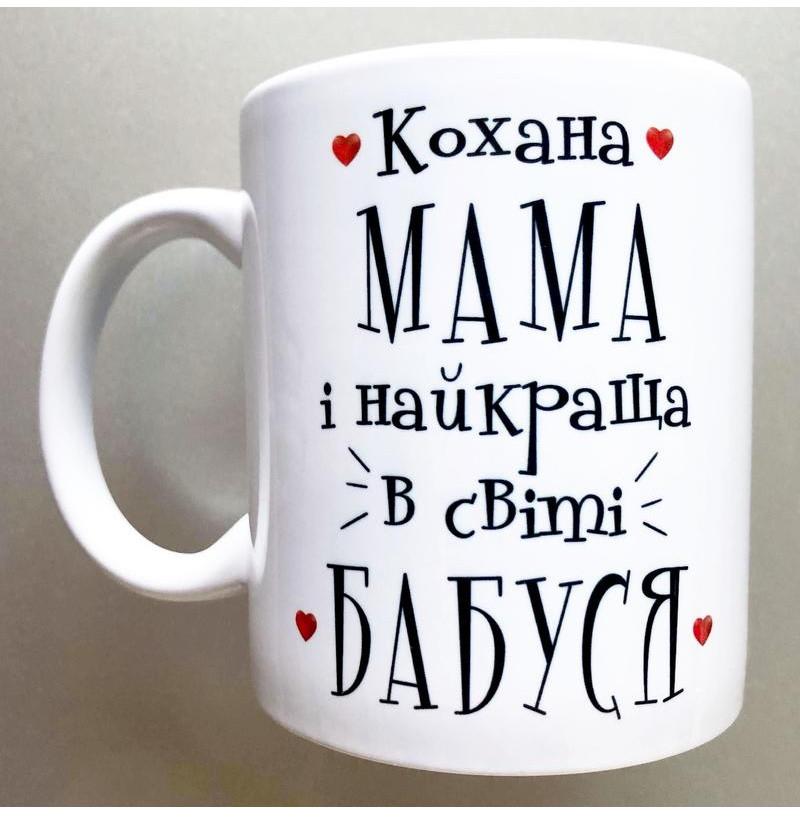 Чашка для матусі. Кохана мама
