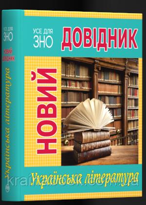 Новий довідник. Українська література. Усе для ЗНО