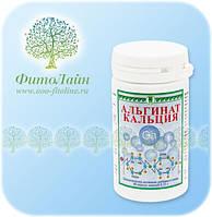 АльгинатКальция 80 капсул (иммунитет, пищеварение, аллергия, вирусы, остеопороз, кальций, похудение, запоры)