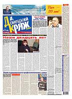 """Размещение рекламы в газете  """" Для Дома"""""""