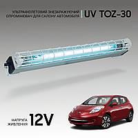 Облучатель для транспорта 12V. Бактерицидный светильник безозоновый, лампа УФ, дезинфектор