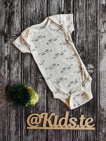 Боди для мальчика с коротким рукавом Gеrbеr  3-6м 68, Молочный