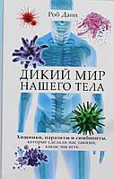 Дикий мир нашего тела. Хищники, паразиты и симбионты, которые сделали нас такими, какие мы есть, 978