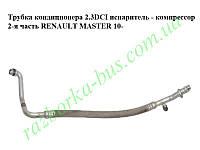 Трубка кондиционера 2.3DCI испаритель - компрессор 2-я часть RENAULT MASTER 10-(РЕНО МАСТЕР) (4421829, 924548618R, 95507844)
