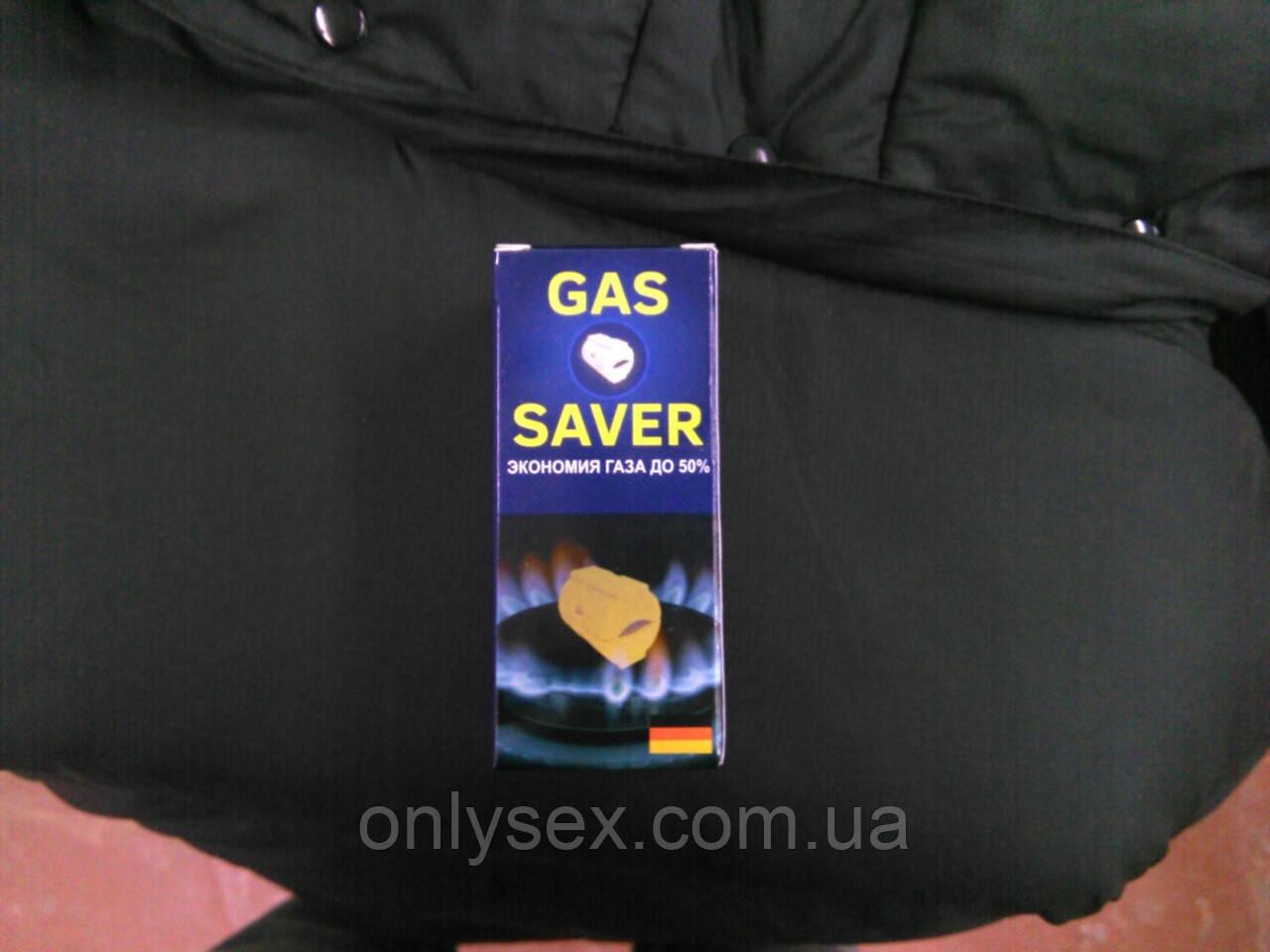 Gas Saver -экономитель газа