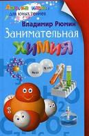 Владимир Рюмин Занимательная химия