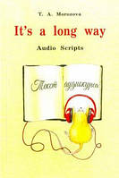 Татьяна Морозова It`s a long way. Самоучитель английского языка для детей и родителей. Audio Scripts. Текст аудиокурса (6+)