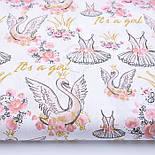 "Отрез ткани ""Лебеди и платья балерин"" на белом фоне (2402а), фото 2"