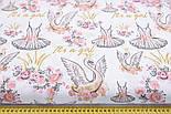 "Отрез ткани ""Лебеди и платья балерин"" на белом фоне (2402а), фото 3"