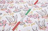 "Отрез ткани ""Лебеди и платья балерин"" на белом фоне (2402а), фото 7"