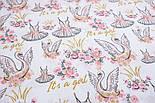 "Отрез ткани ""Лебеди и платья балерин"" на белом фоне (2402а), фото 8"