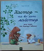 Дитяча книга КАСТОР - НА ВСІ ЛАПИ МАЙСТЕР: ПЕЧЕ ПИРІГ ТА ВИРОЩУЄ КВАСОЛЮ