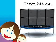 Батут детские 244 см. 8 ft. c защитной сеткой