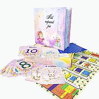 Альбом + 15 карток + плакат + коробка + куточки для фото, дитячий альбом для новонароджених «Мій перший рік».