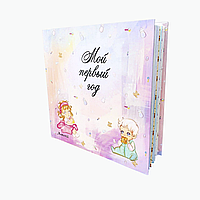 Детский альбом для новорождённых «Мой первый год». Фотоальбом наш малыш для фото на первый год.