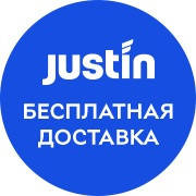 Бесплатная доставка от Justin