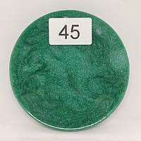 Пeрламутровий пігмeнт 45
