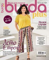 Бурда плюс Україна №1 весна-літо 2020 | Мода для повних | журнал із викрійками | Burda Plus UA