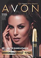 Каталог AVON 05/2020 купить каталог avon