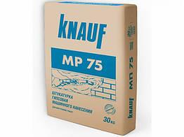 Штукатурка Knauf машинна МП-75