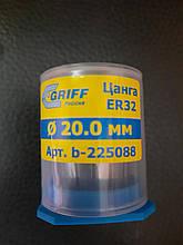 """Цанга ER32   20 мм """"GRIFF"""""""
