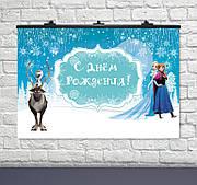 """Плакат для праздника """"Холодное сердце"""" Ельза 75 СМ Х 120 СМ РУС"""