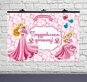 """Плакат для праздника """"Золушка"""" 75 СМ Х 120 СМ"""