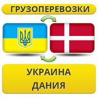 Грузоперевозки из Украины в Данию