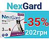 Таблетка Мериал Нексгард Merial Nexgard для собак от блох и клещей от 10 до 25 кг 1 таблетка