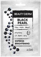 """Маска для лица интенсивная """"Чорная жемчужина"""" Beauty Derm Black Pearl Face Mask Sheet"""