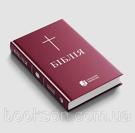 Біблія Сучасний переклад Турконяка 2020 (бордова, тверда, без застібки, без індексів, великого формату 17х24), фото 2