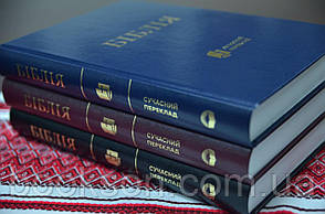 Біблія Сучасний переклад Турконяка 2020 (чорна, тверда, без застібки, без вказівників, великого формату 17х24), фото 2