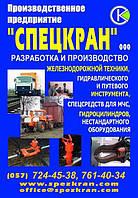 На рынке железнодорожного оборудования