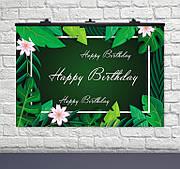 "Плакат для праздника ""Листья зеленый"" Happy Birthday  75 СМ Х 120 СМ"