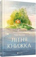 Літня книжка.Туве Янссон