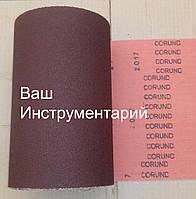 Наждачная бумага на ткани CORUND Р120 высотой 25 см водостойкая