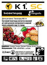 Инсектицид К1 2,5 мл (лучшая цена купить оптом и в розницу)
